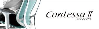 コンテッサ セコンダ
